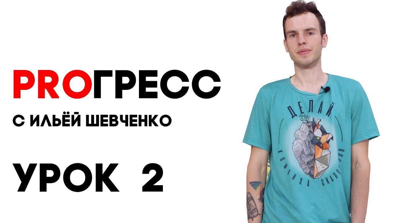 PROГРЕСС С ИЛЬЁЙ ШЕВЧЕНКО - УРОК 2