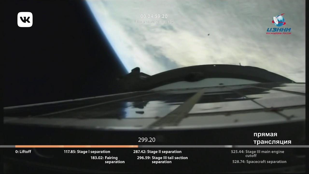 Запуск грузового корабля «Прогресс МС-13»