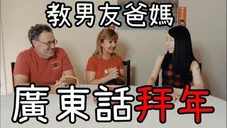 [農曆新年] 澳洲男友爸媽學廣東話拜年! (中文字幕)