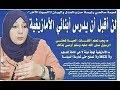 Les ennemis de la langue berbère partie 2 naima salhi
