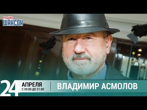 Владимир Асмолов в гостях у Ксении Стриж («Стриж-Тайм», Радио Шансон)