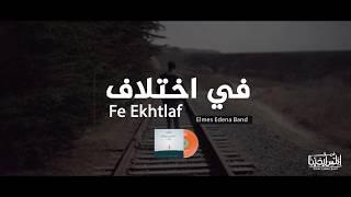 Fe Ekhtlaf Elmes Edena Band - فى اختلاف فريق المس ايدينا