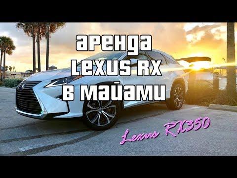 Обзор нового Lexus RX 350