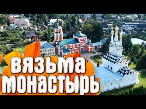 Вязьма - Монастырь / Россия