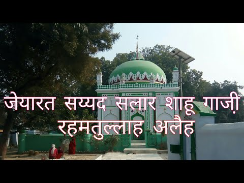 Ziarat Dargah Hazrat Syed Salaar Sahu Ghazi Barabanki up