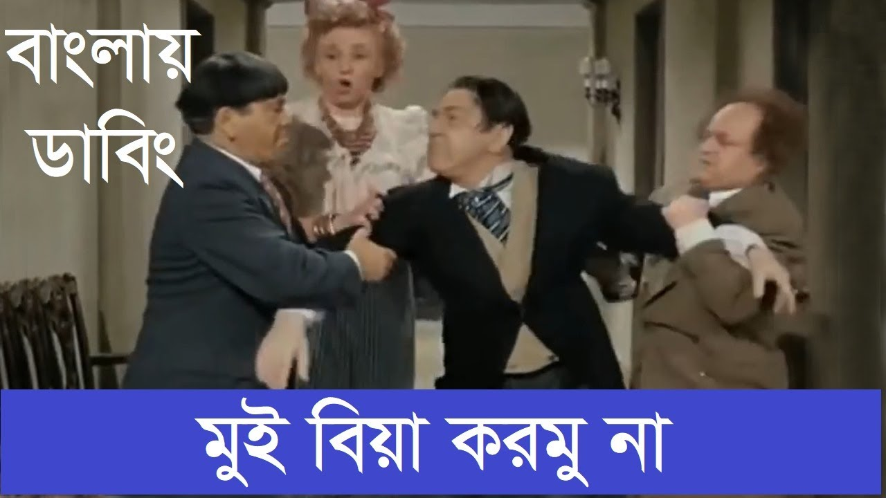 মুই বিয়া করমু না | three stooges bangla 2020 | inshot media