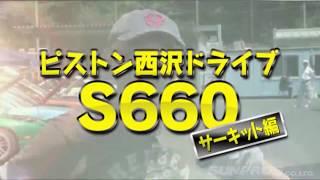 ピストン西沢の HONDA S660 レポート  V OPT 255 ①