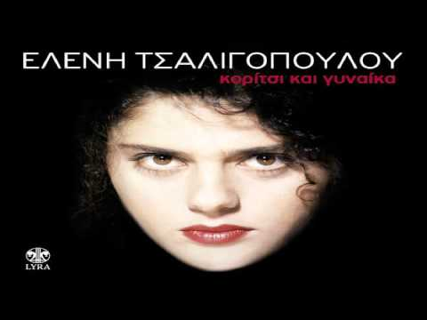 Ελενη Τσαλιγοπουλου-Κοριτσι και γυναικα Full Album