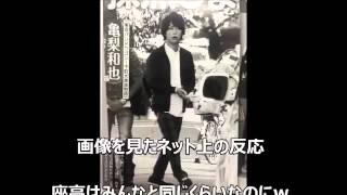 チャンネル登録お願いします。 → 【話題】怪盗山猫のKAT-TUN 亀梨和也の...