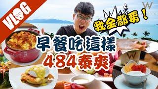 【泰國蘇梅島住宿】蘇梅島W早餐開箱!一早開喝才是正宗海島度假