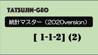 20399 統計マスター2020[1−1−2](2) #たつじん地理 #授業動画 #地理 #大学受験.