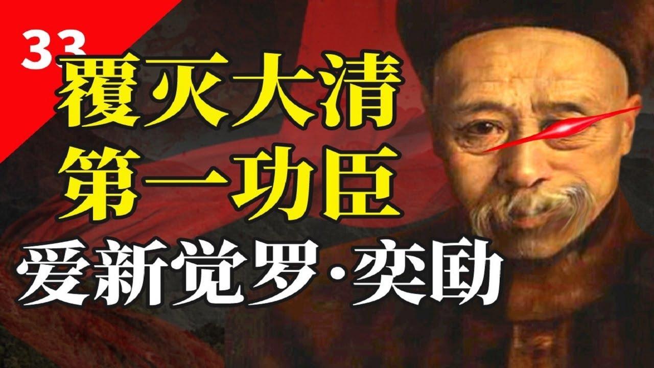 捞钱吊打和珅,卖国碾压李鸿章;庆亲王奕劻,中国历史第一贪官?