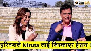 हरिवंशले Niruta लाई जिस्काएर हैरान बनाए | 'ओहो भयो' भन्दै यसो भनिन् | Hari bansha acharya