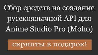 До 10 сентября! Сбор средств на создание русскоязычной API по Anime Studio Pro (Moho). ПОДАРОК ВСЕМ
