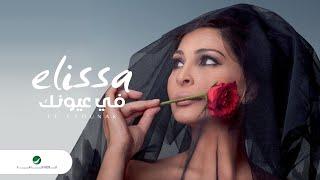 Elissa...Fe Eyounak | اليسا...فى عيونك