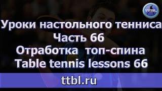 #Уроки настольного тенниса. Часть 66. Отработка топ спина (2-ходовка