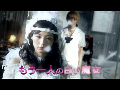 劇場版 白魔女学園 オワリトハジマリ(予告編)