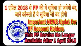 PF Latest News | This Service No Longer Available for PF Withdrow | How to Withdraw PF Hence Forth