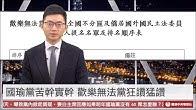 【央視一分鐘】歡樂無法黨不分區名單獨家曝光 韓國瑜指男人生命在下半段 眼球中央電視台