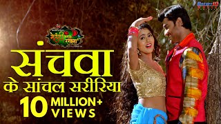 संचवा के साँचल सरीरिया  Sanchawa Ke Sanchal Shaririya | Bhojpuri Romantic Full Movie Song