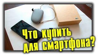 видео Где купить аксессуары для телефона