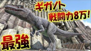 戦闘力8万!! 最強肉食恐竜ギガノトサウルスをついにテイム!! 恐竜サバイバル再び!! #25 - ARK Survival Evolved