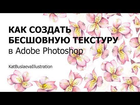 Как сделать бесшовную текстуру в Adobe Photoshop
