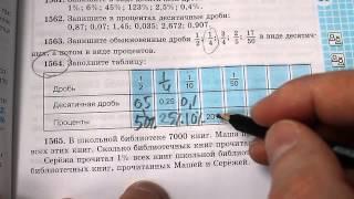 Скачать Задача 1564 Математика 5 класс Виленкин