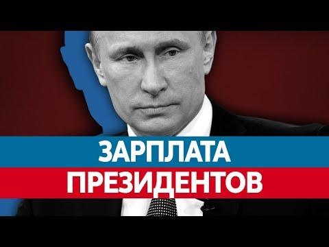 ЗАРПЛАТА ПРЕЗИДЕНТА. Кто самый богатый президент? Какова зарплата Путина, Трампа и других?