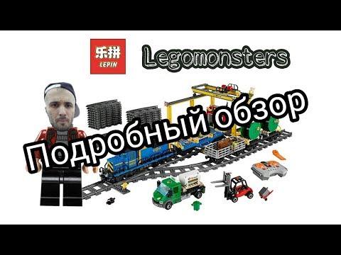 Legomonsters <b>lepin</b> 02008 <b>грузовой</b> поезд - YouTube