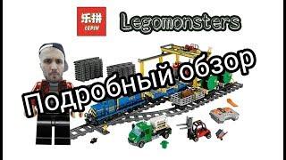 Legomonsters lepin 02008 грузовой поезд