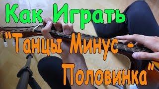 """#12 Как Играть """"Танцы Минус - Половинка"""" на гитаре ( Видео Разбор Песни )"""