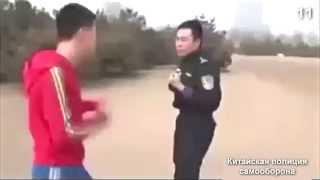 Китайская полиция. Приемы самообороны(Видео самообороны на основе приемов рукопашного боя китайской полиции., 2015-07-26T13:28:32.000Z)