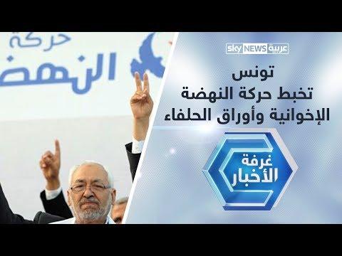 تونس.. تخبط حركة النهضة الإخوانية وأوراق الحلفاء