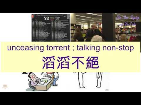 """""""UNCEASING TORRENT ; TALKING NON-STOP"""" in Cantonese (滔滔不絕) - Flashcard"""
