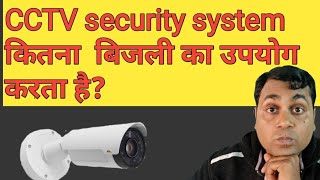How to calculate Power consumption of CCTV security system.How much power does a CCTV camera use?