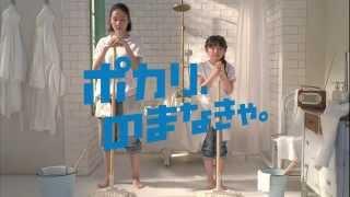 出演者:吉田羊 鈴木梨央 篇 名:「親子で風呂掃除」篇 15s 商品名:ポ...