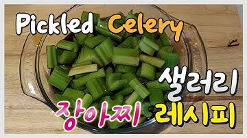 Easy Korean Pickle Celery 샐러리 장아찌 황금비율 [뉴질랜드 이민생활 브이로그] #PickledCelery #Jangajji