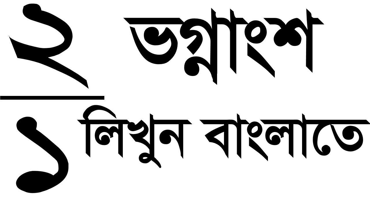 Microsoft Word এ  বাংলায় ভগ্নাংশ টাইপ করুন || How to type Equation in bangla