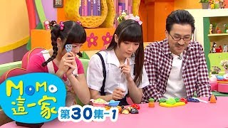 momo親子台 |【過度嘮叨】momo這一家 S1 _ EP30 - 1【官方HD網路版】第一季 第30集 - 1 thumbnail