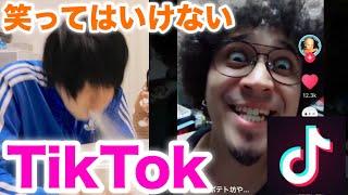 【うざい広告】TikTokで絶対に笑ってはいけない。