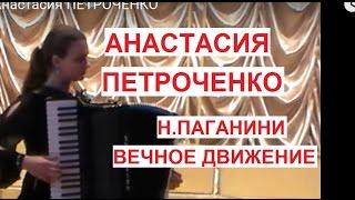 """Н.Паганини """"Вечное движение"""" Анастасия ПЕТРОЧЕНКО (аккордеон)"""
