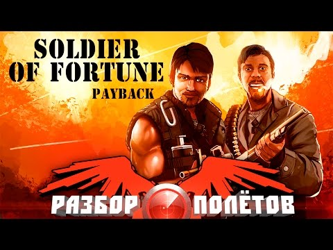 Разбор полётов. Soldier of Fortune: Payback