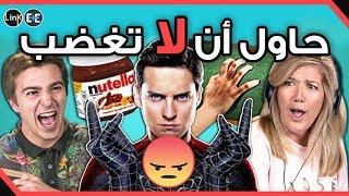 تحدي حاول أن لا تغضب 2# (مترجم عربي)
