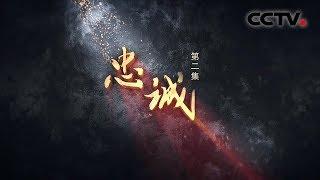 《祖国在召唤》 第二集 忠诚| CCTV