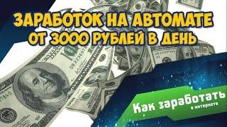 Автоматическая Программа для Заработка От 30€ Евро В Сутки Бесплатно! Отзывы!