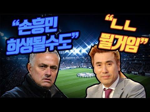 """무리뉴 주장 반박하는 김병지 """"손흥민은 챔스 결승 뛸것"""""""