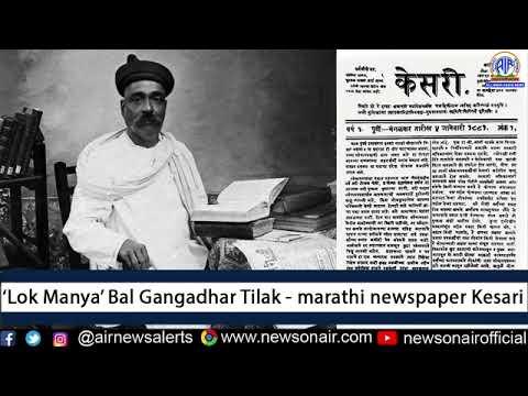 Download 'Lok Manya' Bal Gangadhar Tilak  - Marathi newspaper Kesari