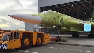 На КАЗ им. С.П.Горбунова прошла церемония выкатки стратегического ракетоносца Ту-160М2