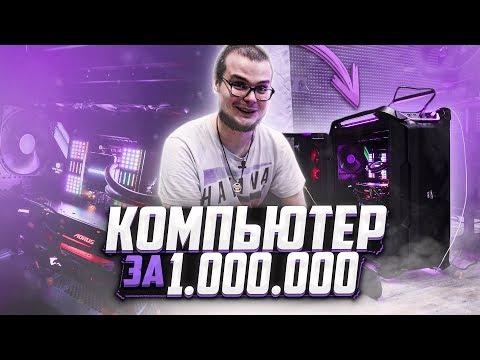 Собрал САМЫЙ МОЩНЫЙ КОМП на 2020 год за 1.000.000 РУБЛЕЙ!